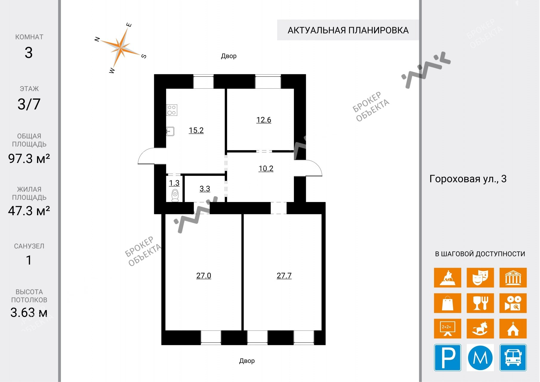 Планировка Гороховая ул., д.3. Лот № 5040080