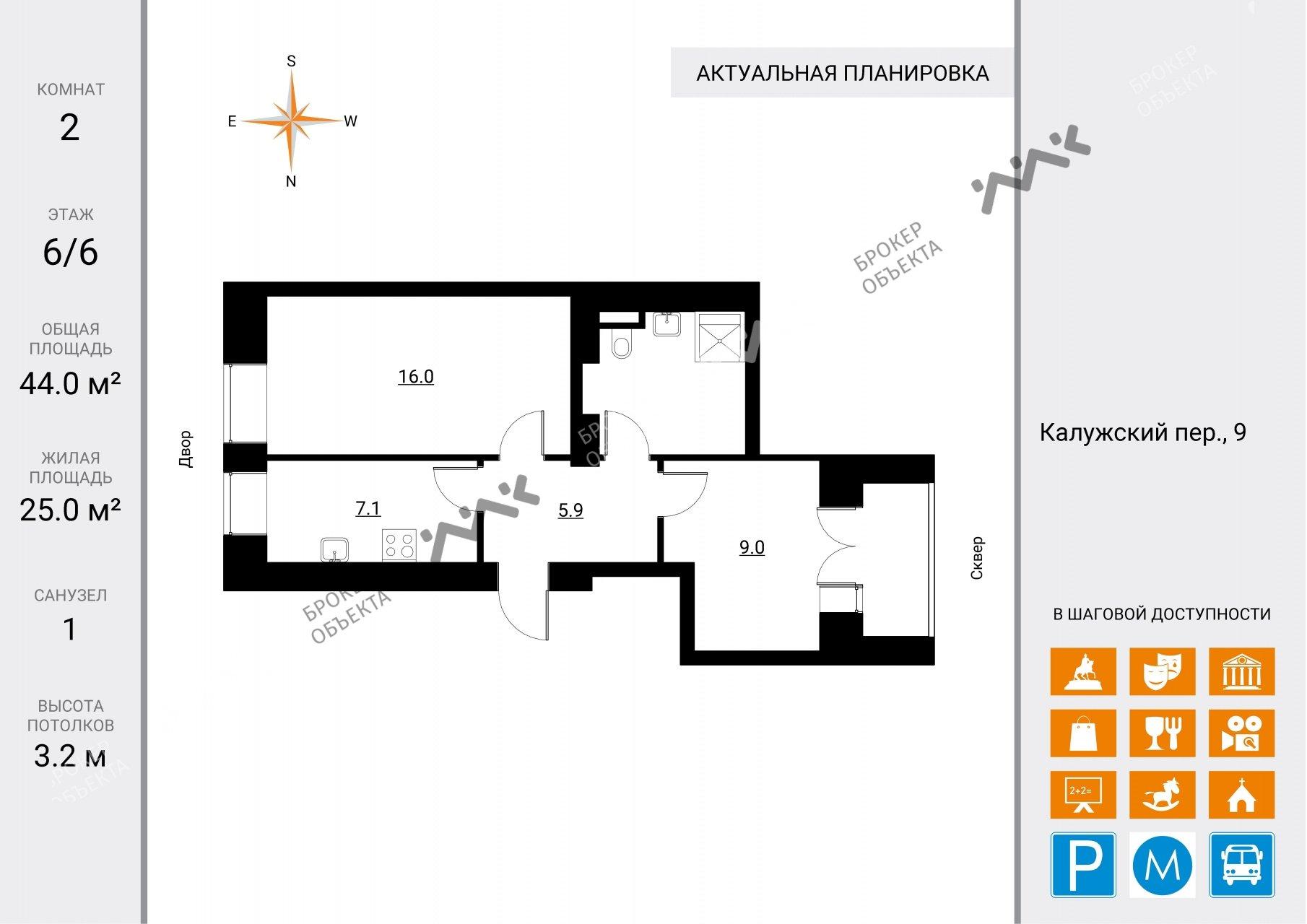 Планировка Калужский пер., д.9. Лот № 13140074
