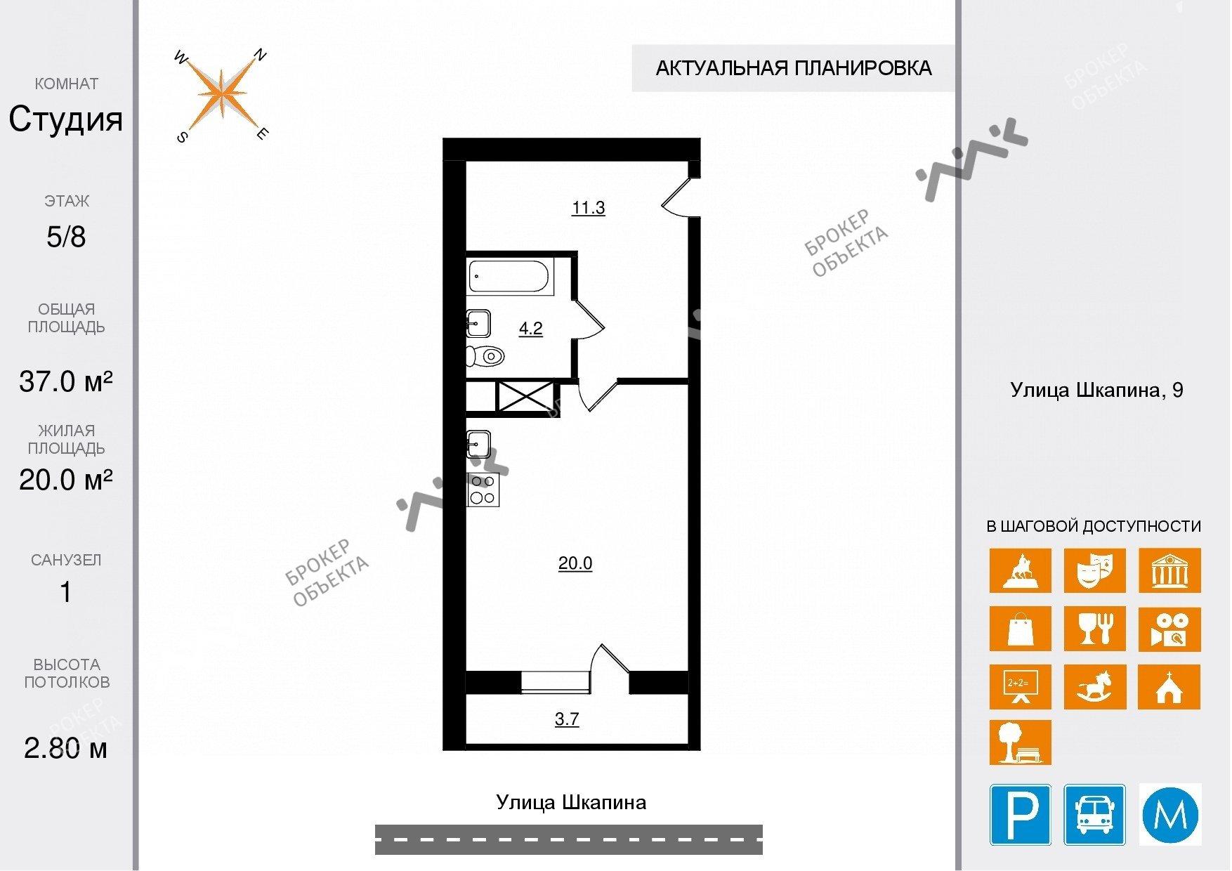 Планировка Шкапина ул., д.9-11, лит.А. Лот № 23643731