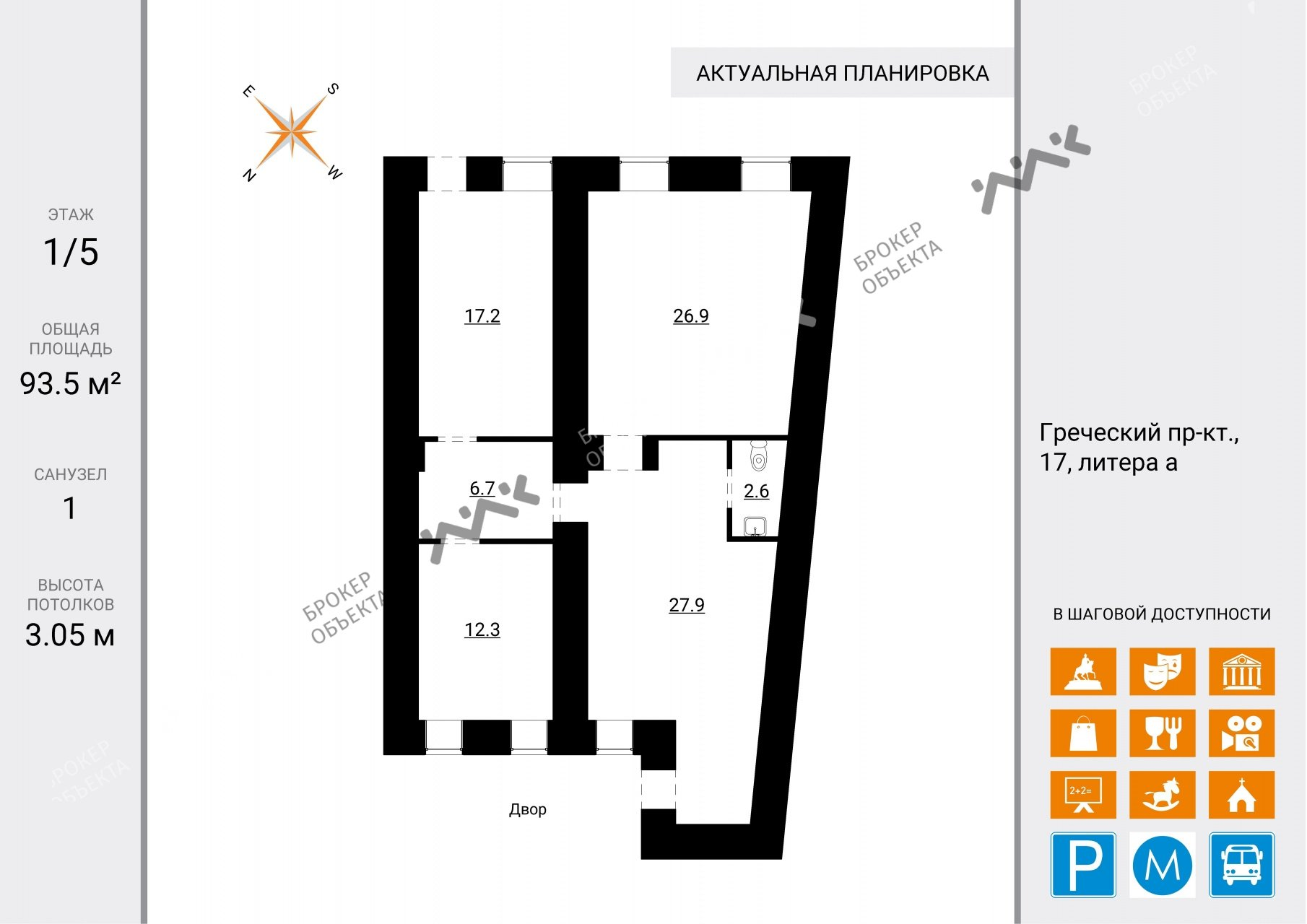 Планировка Греческий проспект, д.17, лит.А. Лот № 2023757