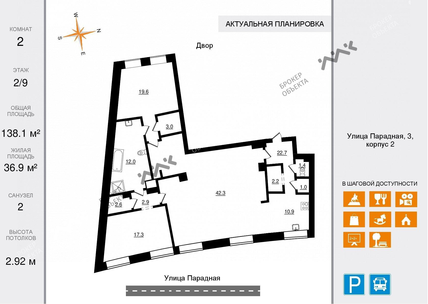 Планировка Парадная ул., д.3, к.2. Лот № 44838156