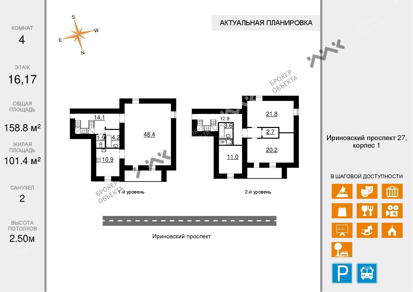 Планировка Ириновский проспект, д.27, к.1. Лот № 14720952