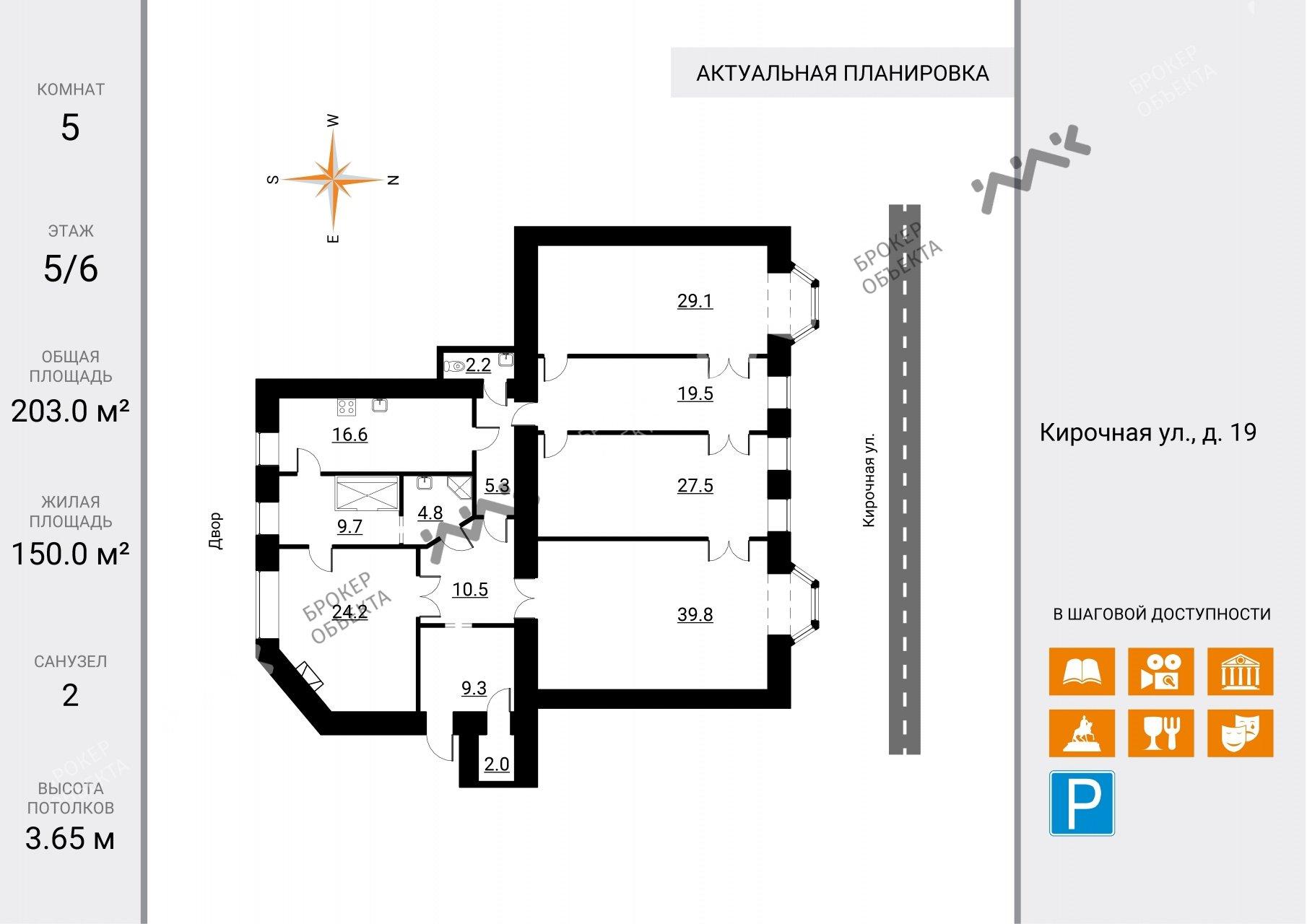 Планировка Кирочная ул., д.19. Лот № 6345864