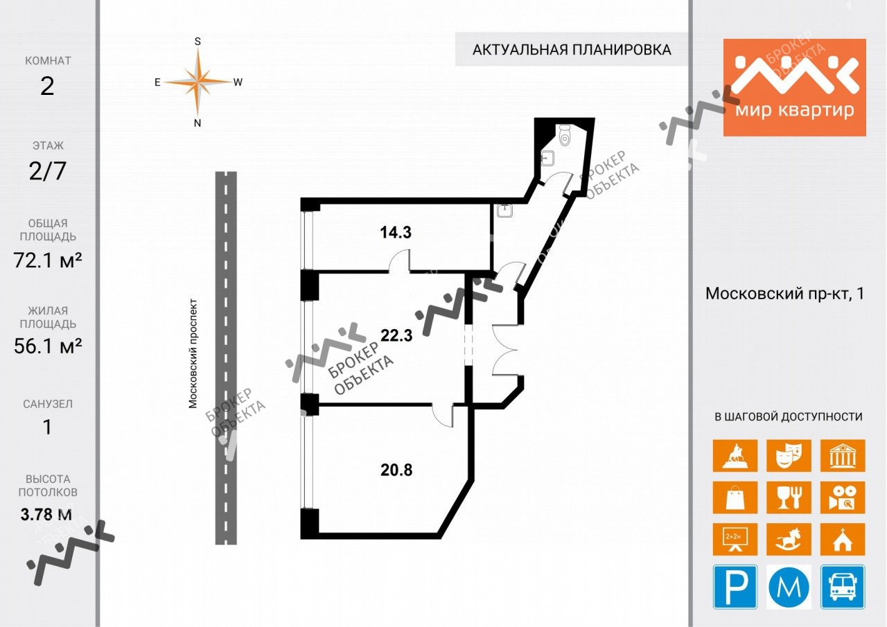 Планировка Московский проспект, д.1. Лот № 12601673