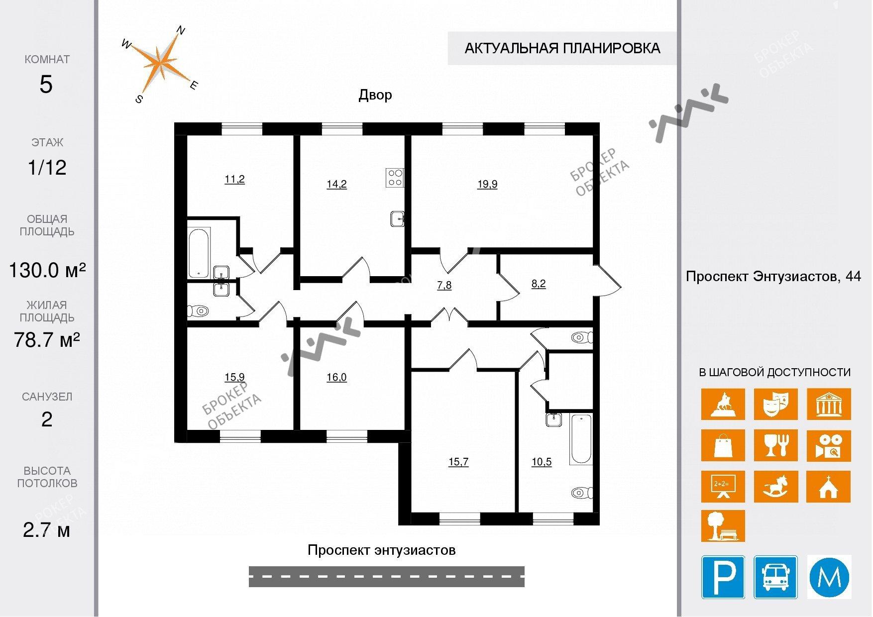 Планировка Энтузиастов проспект, д.44. Лот № 759060