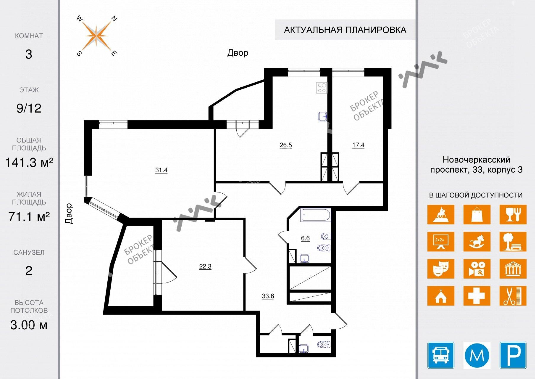 Планировка Новочеркасский проспект, д.33, к.3. Лот № 48047307